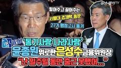 [뉴스웨이TV]'동기사랑·나라사랑' 윤종원 위로한 은성수
