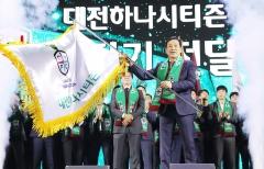 """김정태 하나금융 회장 """"대전하나시티즌, 글로벌 명문 구단으로 육성"""""""