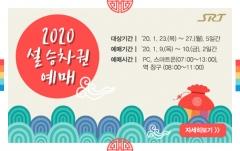 SRT 설 명절 승차권 9~10일 발매