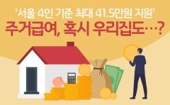 서울 4인 기준 최대 41.5만원 지원…혹시 우리집도?