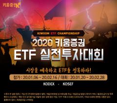 키움증권, 2020 ETF 실전투자대회 개최