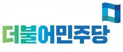 민주당, '양승태 의혹제기' 이수진 판사 영입하나