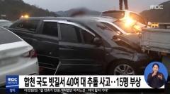 경찰, 경남 합천 국도서 40여 대 추돌 사고…15명 부상