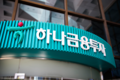 """하나금융투자, 5000억원 유상증자···""""연내 초대형IB 도약"""""""