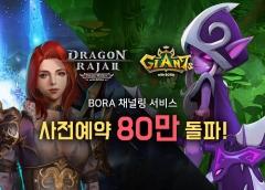 BORA, '드래곤라자2','자이언츠' 채널링 서비스 사전예약 80만 돌파