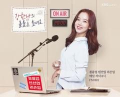 """배우 강한나, '볼륨을 높여요' 새 DJ 맡아…""""출세한 게 아닌가 싶었다"""""""