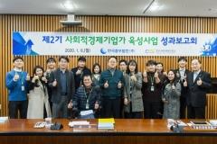 중부발전, 제2기 사회적경제기업가 육성사업 성과보고회 개최