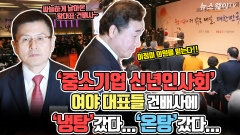'중소기업 신년인사회' 여야 대표들 건배사에 '냉탕' 갔다 '온탕' 갔다