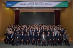 농협금융, '2020년 리스크관리 결의대회' 개최