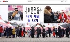 임실엔TV 인기몰이…홍보 효과 '톡톡'