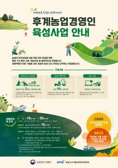 순창군, 22일까지 후계농업경영인 신청·접수