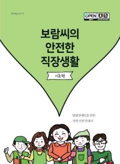 장애인고용공단, '보람씨의 안전한 직장생활·기초편' 책자 발간