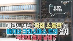 개관도 안한 '국회 소통관'에 불켜진 크리스마스트리…국민 혈세 낭비?