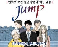 금융협회 공동, 청년 예비창업자 위한 웹툰 'JUMP' 오픈