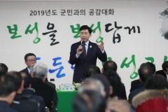김철우 보성군수, 13일 '군민과의 대화' 시작