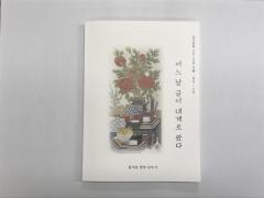 광산구 신가도서관 '즐거운 힐링 글쓰기' 회원 문집 펴내