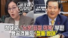 정세균, '논문 표절 의혹' 부인…맹공격에도 '철통 방어'