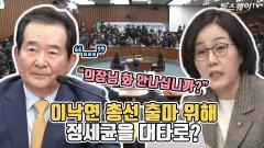 '국무총리 후보자 인사청문회' 정세균은 이낙연 총선 출마 위한 대타?