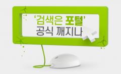 '검색은 포털' 공식 깨지나