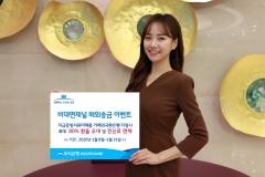우리은행, 1월 한달간 '비대면채널 해외송금 이벤트'
