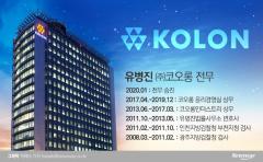 코오롱, '檢 출신' 유병진 전무에 힘 싣는 까닭