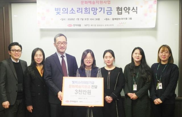 한미약품, '빛의 소리 희망기금' 지원단체 확대