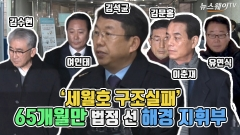 '세월호 구조실패' 65개월 만에 법정 선 해경 지휘부