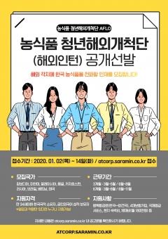 aT, 한국 농식품 해외전파할 인재 모집