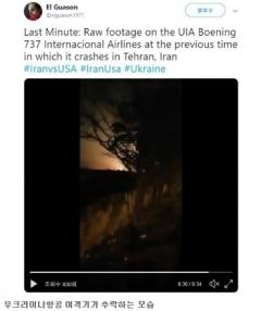 우크라이나항공 보잉737 여객기 추락…180명 전원 사망 추정