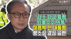 [뉴스웨이TV]'다스 자금 횡령·뇌물수수 의혹' 이명박 전 대통령 항소심 결심 공판
