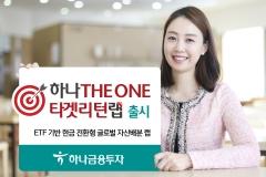 하나금투, 글로벌 자산배분 '하나 THE ONE 타겟리턴랩' 출시