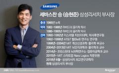 삼성 'AI 시대' 이끄는 삼성리서치…존재감 키우는 세바스찬 승 부사장
