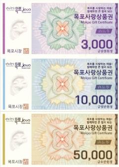 목포시, 목포사랑상품권 13일부터 판매