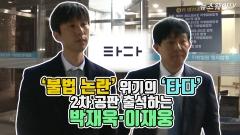 '불법 논란' 위기의 '타다' 2차 공판 출석하는 박재욱·이재웅