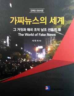 가짜뉴스의 세계 –그 거짓과 왜곡 조작 날조 선동의 장(場)