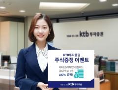 KTB투자증권, 비대면계좌 개설 고객 대상 주식 증정 이벤트