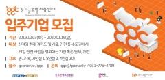 경기콘텐츠진흥원, '경기글로벌게임센터 13개 입주기업' 모집