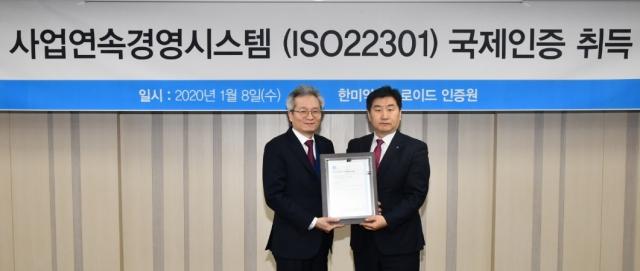 한미, 업계 첫 '사업연속성 경영시스템 국제표준' 인증