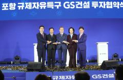 GS건설, 리튬이온 배터리 리사이클링 사업 진출