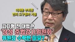 김지형 전 대법관, '삼성 준법감시위원회' 위원장 수락한 이유는?