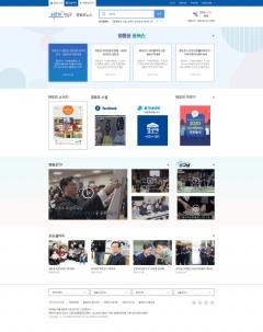 서울 영등포구, 홈페이지에 '영등포 뉴스' 및 '마을 지도' 코너 신설