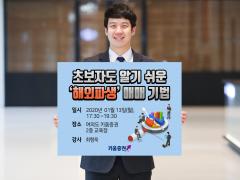 키움증권, 초보자 위한 해외선물 세미나 개최