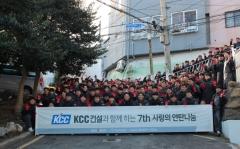 KCC건설, 부산서 연탄 배달 봉사활동 진행