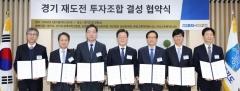 이재명표 '경기재도전펀드' 본격 운영… 지방정부 '최초'