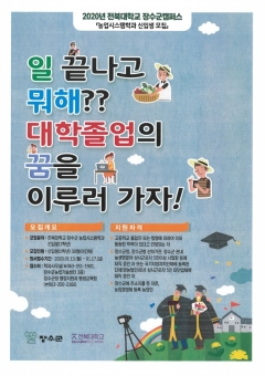 장수군,전북대학교 장수군 농업시스템학과 신입생 모집
