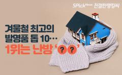 겨울철 최고의 발명품 톱 10…1위는 난방 '○○'