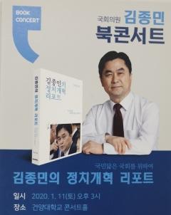 김종민 의원, '김종민의 정치개혁 리포트' 북 콘서트 개최