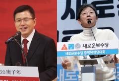한국당·새보수, '통추위' 구성해 당대당 통합 준비