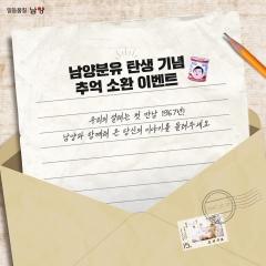남양유업, '남양분유' 추억소환 이벤트 진행