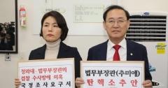 한국당, '추미애 탄핵안·국정조사' 발의